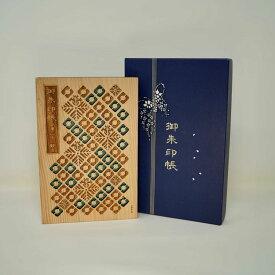 【ふるさと納税】BC-04K 会津三十三観音の御朱印帳(緑)