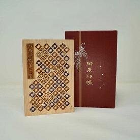 【ふるさと納税】BC-03K 会津三十三観音の御朱印帳(紫)