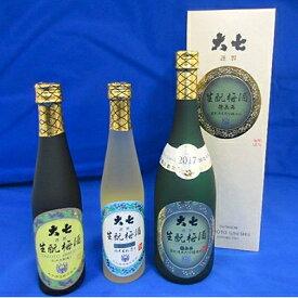 【ふるさと納税】【大七梅酒飲み比べセット】梅酒3種720ml1本、300ml2本【1051378】