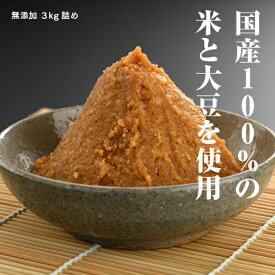 【ふるさと納税】南相馬・若松味噌醤油店の味噌3kg詰め【03005】