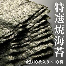 【ふるさと納税】南相馬の逸品 特選焼海苔詰合せ【01004】