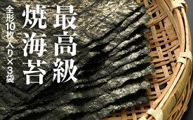 【ふるさと納税】南相馬の逸品 最高級焼海苔詰合せ 全形30枚(全形10枚×3袋)【01002】