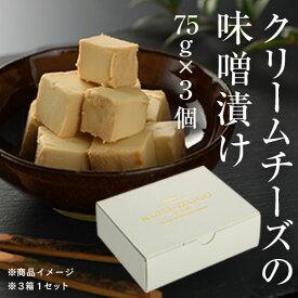 【ふるさと納税】蔵醍醐 クリームチーズのみそ漬【12002】