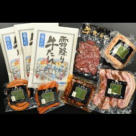 【ふるさと納税】小高ハム詰め合わせ7種9点セット(約2.2kg)牛たん ウインナー 焼豚 ベーコン【02007】