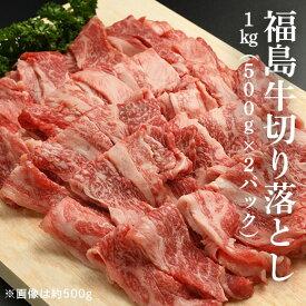 【ふるさと納税】福島牛切り落とし 1kg(500g×2パック)【28003】