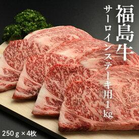 【ふるさと納税】福島牛サーロインステーキ用 1kg(250g×4枚)【28001】