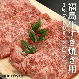 【ふるさと納税】福島牛すき焼き肉 1kg(500g×2パック)【28002】