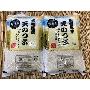 【ふるさと納税】福島県南相馬市産 (有)高ライスセンター栽培米【無洗米】天のつぶ5kg×2袋【05008】