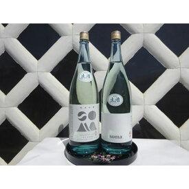 【ふるさと納税】南相馬・豊田農園の日本酒【soma】・【豊華】(生酒) 1.8L 2本セット【33005】