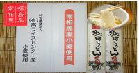 【ふるさと納税】福島県南相馬市産『多珂うどん』20束セット
