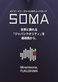 【ふるさと納税】【SOMA】既成フルスーツサーフィン用