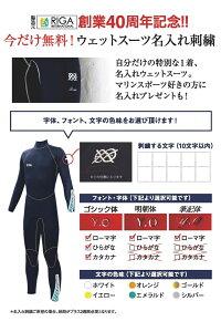 【ふるさと納税】【SOMA】フルオーダーウェットスーツ2ピースタイプ