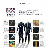【ふるさと納税】【SOMA】フルオーダーウェットスーツ