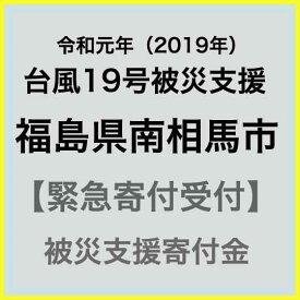 【ふるさと納税】【令和元年 台風19号災害支援緊急寄附受付】福島県南相馬市災害応援寄附金(返礼品はありません)