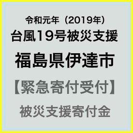 【ふるさと納税】【令和元年 台風19号災害支援緊急寄附受付】福島県伊達市災害応援寄附金(返礼品はありません)