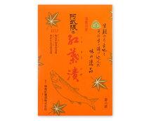 【ふるさと納税】No.024阿武隈の紅葉漬(600g)