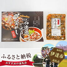 【ふるさと納税】No.010伊達鶏ごぼう釜飯の素と菊香漬150gのセット