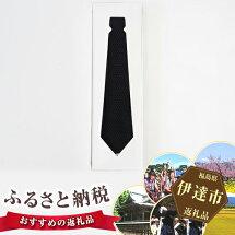 【ふるさと納税】No.032ネクタイ(ニット)ブラック無地
