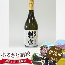 【ふるさと納税】No.048大吟醸初代朝宗720ml(化粧箱付き)