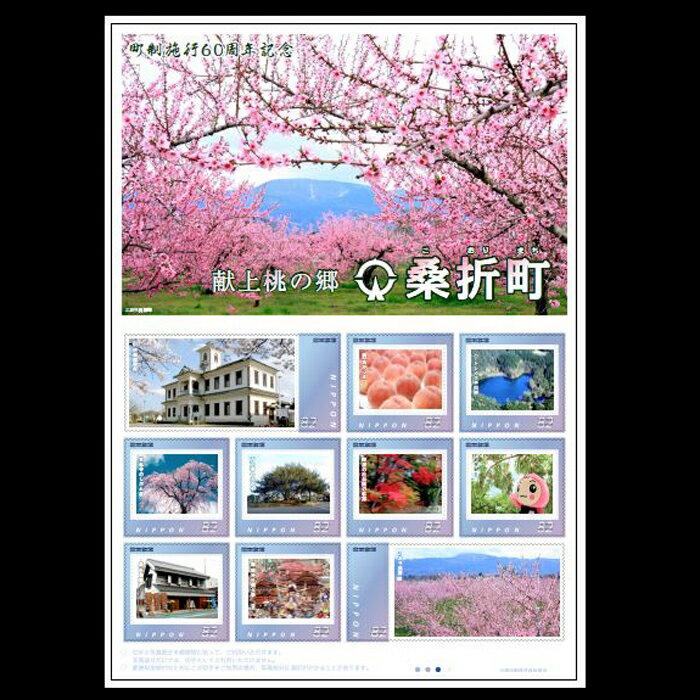 【ふるさと納税】町制施行60周年記念切手