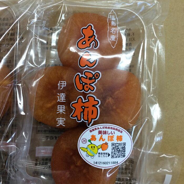 【ふるさと納税】あんぽ柿(ひらたね) 3トレー