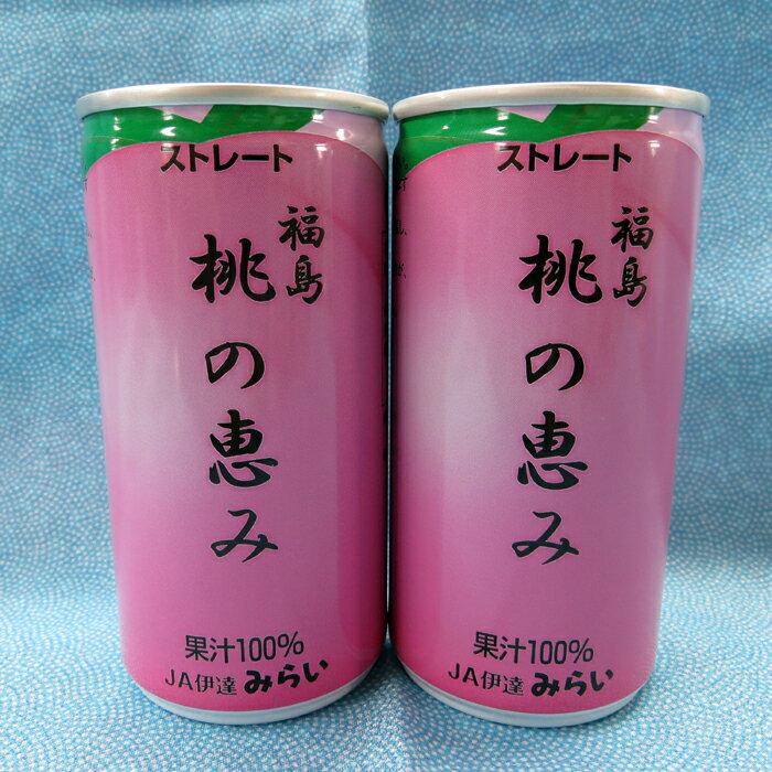 【ふるさと納税】果汁100%ジュース「福島桃の恵み」190g×30本 ダンボール箱入り