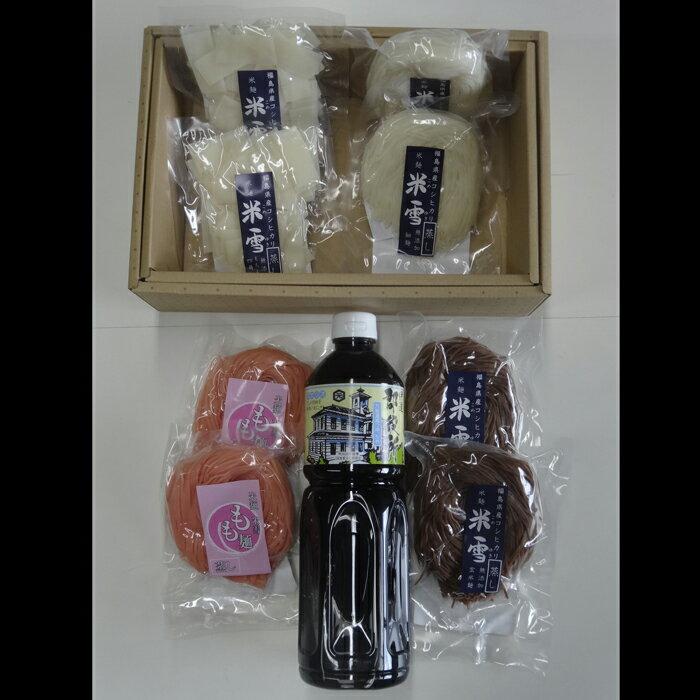 【ふるさと納税】米麺「米雪」セット