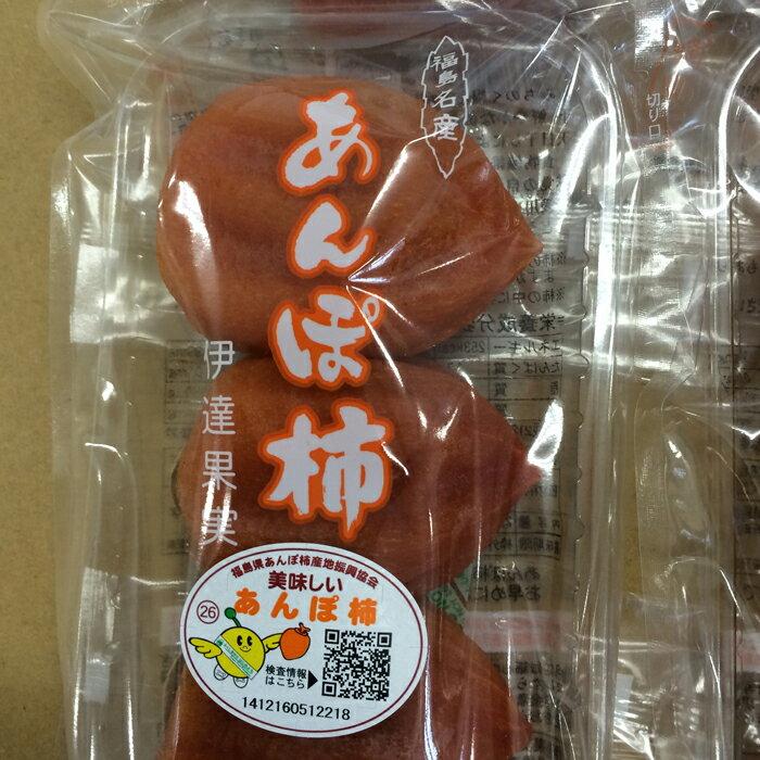 【ふるさと納税】あんぽ柿(蜂谷) 8トレー