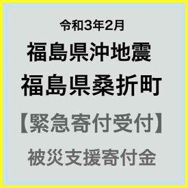 【ふるさと納税】【令和3年2月 福島県沖地震被害寄付受付】福島県桑折町災害応援寄附金(返礼品はありません)