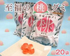 【ふるさと納税】No.002「至福の桃グミ」20袋