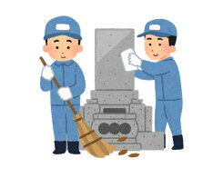 【ふるさと納税】No.008お墓管理サービス(年1回)