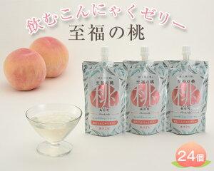 【ふるさと納税】No.075 「至福の桃 飲むこんにゃくゼリー」24個 / 福島県 特産品