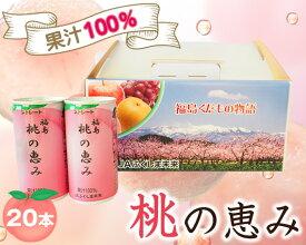 【ふるさと納税】No.080 「福島桃の恵み」20本  果汁100%ジュース / ももジュース ストレート 福島県 特産品 モモ
