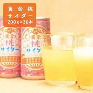 【ふるさと納税】黄金桃サイダー 200g×30本 【果物・もも・桃・フルーツ・果汁飲料・ピーチジュース】