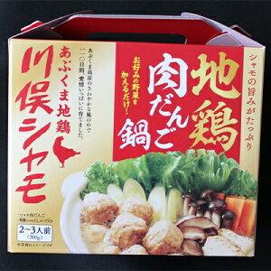 【ふるさと納税】川俣シャモ 地鶏肉だんご鍋 2〜3人前【1064177】