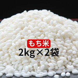 【ふるさと納税】南会津町産米 もち米2kg×2袋 【餅米・もち米】 お届け:2021年10月中旬頃より順次出荷
