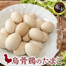 【ふるさと納税】会津の大自然で育った「烏骨鶏」のたまご 12個 福島県