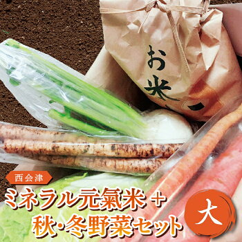 西会津ミネラル元氣米+秋・冬野菜セット