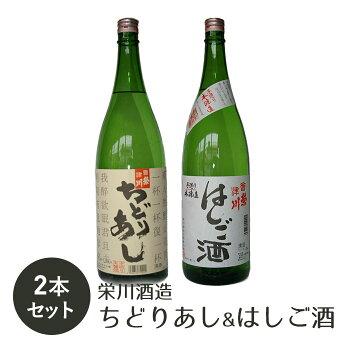 【ふるさと納税】【栄川酒造】ちどりあし&はしご酒