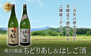 【ふるさと納税】【栄川酒造】ちどりあし&はしご酒2本セット