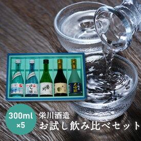 【ふるさと納税】《栄川酒造》日本酒飲み比べセット(300ml×5本)