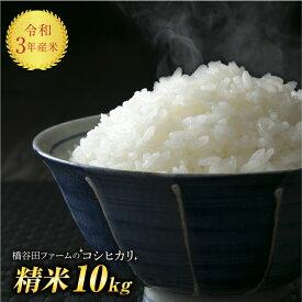 【ふるさと納税】令和3年産 西会津産米「コシヒカリ」精米 10kg