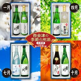 【ふるさと納税】【定期便】西会津の季節の地酒(年4回配送)