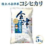 【令和2年産コシヒカリ】極上の会津米コシヒカリ5kg