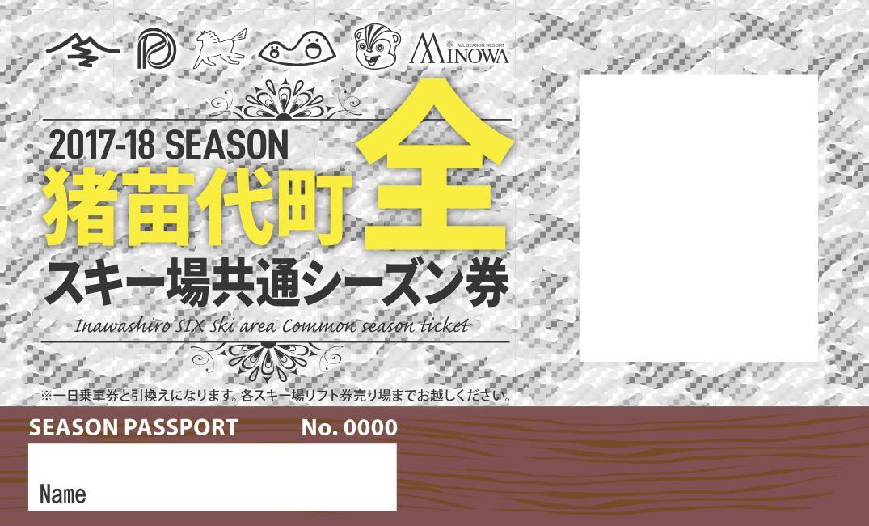 【ふるさと納税】猪苗代町全スキー場共通シーズン券 一般