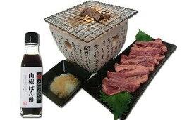 【ふるさと納税】1-C 加熱用バラスライス、「山椒ポン酢」セット