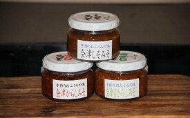 【ふるさと納税】30-B 目黒麹店 味みそ食べ比べセット(からし・しそ・青からし)
