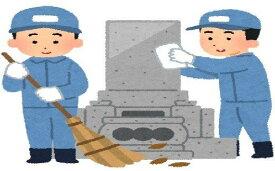 【ふるさと納税】【要事前連絡】お墓掃除代行サービス