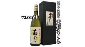 ※【ふるさと納税】2-D 豊国酒造 夫婦さくら 純米大吟醸(720ml)