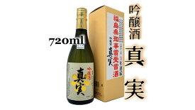 【ふるさと納税】2-E 豊国酒造 真実 吟醸(720ml)